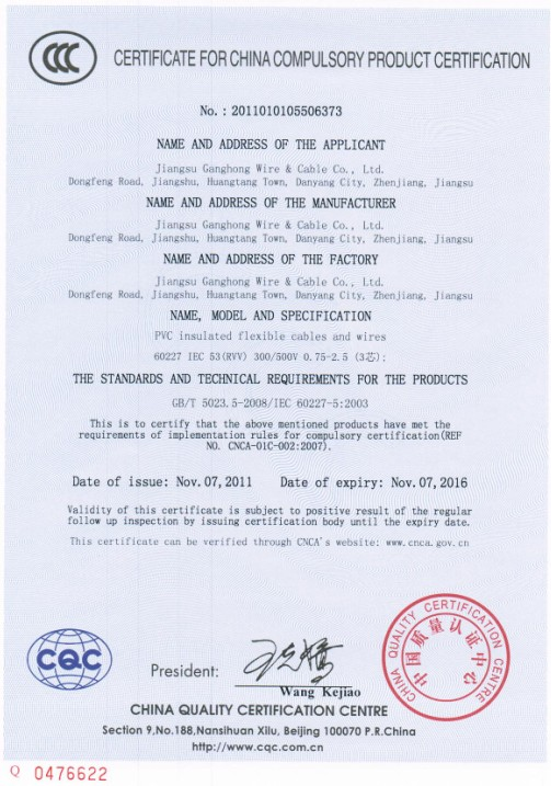 Certification > CCC Certificate_Jiangsu Ganghong Electric Wire ...